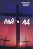 Рай и ад. Глава из книги Иерофея Влахоса, митрополита Навпакта
